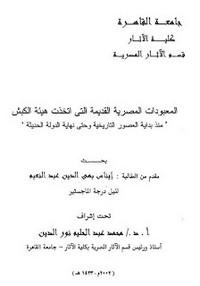 المذنب بين الماضى والحاضر - عبد الرحمن بن عبد الله الغنايم