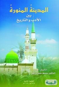 المدينة المنورة بين الأدب والتاريخ - د. عاصم حمدان على حمدان
