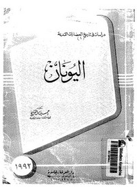 تحميل كتاب اليـــــونــــــان pdf مجاناً تأليف د. حسين الشيخ | مكتبة تحميل كتب pdf