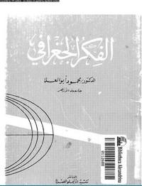 الفكر الجغرافى - د. محمود أبو العلا
