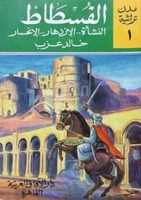 الفسطــــاط - النشأة .. الإزدهار..الإنحسار - خالد عزب