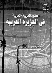الحدود العربية - العربية فى الجزيرة العربية - د. محمد حسن العيدوس