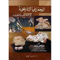 الجغرافيا التاريخية - دراسة أصولية تطبيقية - د. محمد الفتحى بكير محمد