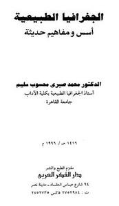الجغرافيا الطبيعية أسس ومفاهيم حديثة - د. محمد صبرى محسوب
