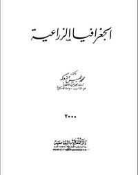 الجغرافيا الزراعية - د. محمد خميس الزوكه