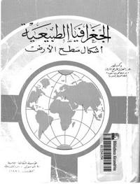 الجغرافيا الطبيعية - أشكال سطح الأرض - د. عبد العزيز طريح شرف