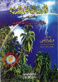 الجغرافيا المناخية والنباتية مع التطبيق على مناخ أفريقيا ومناخ العالم العربى - د. عبد العزيز طريح شرف