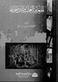الجغرافيا العملية ومبادئ الخرائط - د. فتحى عبد العزيز أبو راضى
