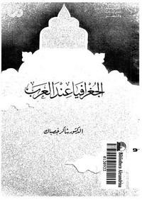 تحميل كتاب الجغرافيا عند العرب pdf مجاناً تأليف د. شاكر خصباك | مكتبة تحميل كتب pdf