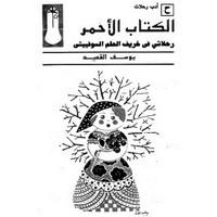 الكتاب الأحمر - رحلاتى فى خريف الحلم السوفييتى - يوسف القعيد