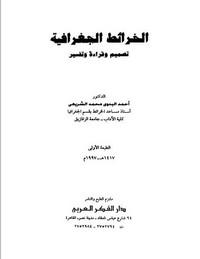 الخرائط الجغرافية تصميم وقراءة وتفسير - د. أحمد البدوى الشريعى