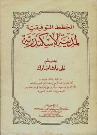 الخطط التوفيقية لمدينة الإسكندرية - على باشا مبارك