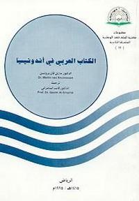 الكتاب العربي فى اندونيسيا - د. مارتن فان برونسن