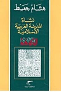 الكوفة نشاة المدينة العربية الإسلامية - د. هشام جعيط
