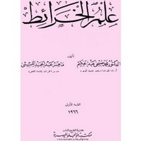 علم الخرائط - د. محمد صبحى عبد الحكيم
