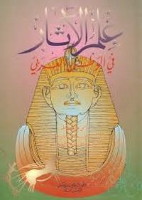 علم الآثار فى الوطن العربى - د. منى ىوسف نخله