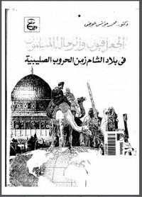 الجغرافيون والرحالة المسلمون فى بلاد الشام زمن الحروب الصليبية - د. محمد مؤنس عوض