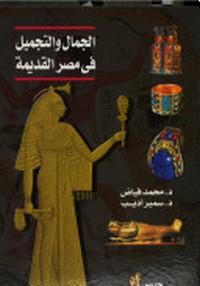 الجمال والتجميل فى مصر القديمة - د. محمد فياض - د. سمير أديب