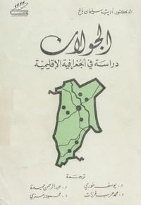 الجـــــولان - دراسة فى الجغرافية الإقليمية - د. أديب سليمان باغ