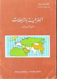الجغرافية والرحلات عند العرب - د. نقولا زياده