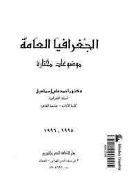 تحميل كتاب الجغرافيا العامة - موضوعات مختارة pdf مجاناً تأليف د. أحمد على إسماعيل | مكتبة تحميل كتب pdf