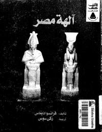 آلهة مصر - فرانسو ديماس