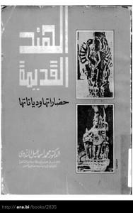 الهند القديمة - حضاراتها ودياناتها - د. محمد إسماعيل الندوى