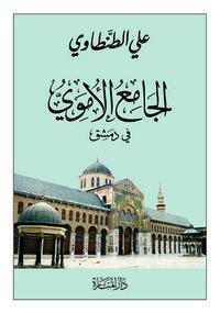 الجامع الأموى فى دمشق - على الطنطاوى