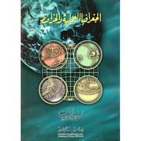 تحميل كتاب الجغرافيا العملية والخرائط pdf مجاناً تأليف د. أحمد أحمد مصطفى | مكتبة تحميل كتب pdf