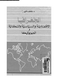 الجغرافيا الإقتصادية والسياسية والسكانية والجيوبولتيكا - د. عاطف علبى