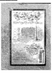 الجرافيا البشرية - بين نظرية المعرفة وعلم المنهج الجغرافى - د. فتحى محمد مصيلحى