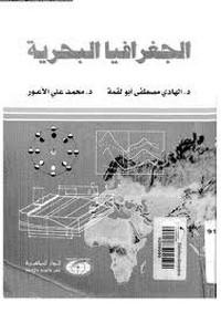 الجغرافيا البحرية - د. الهادى محمد أبو لقمة - د. محمد على الأعور