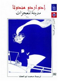 تحميل وقراءة رواية مدينة المعجزات pdf مجاناً تأليف إدواردو مندوثا | مكتبة تحميل كتب pdf