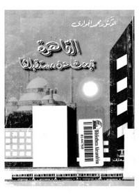 القــــــــاهــرة تبحث عن مستقبلها - د. محمد الجوادى