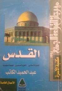 القدس: الفتح الإسلامى - الغزو الصليبى - الهجمة الصهيونية - عبد الحميد الكاتب
