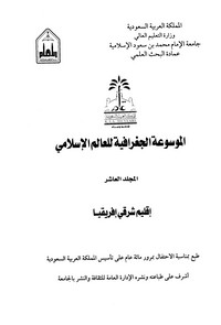 الموسوعة الجغرافية للعالم الإسلامى - المجلد العاشر - المملكة العربية السعودية