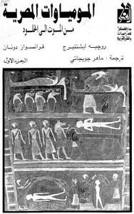 المومياوات المصرية من الموت إلى الخلود - روجيه لشتنبرج - فرانسواز دونان