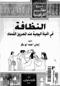 تحميل كتاب النظافة فى الحياة اليومية عند المصريين القدماء pdf مجاناً تأليف إيمان أحمد أبو بكر | مكتبة تحميل كتب pdf