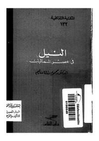 النيل فى عصر المماليك - د. محمد رزق سليم