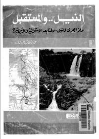 النيل والمستقبل - رحلة فريدة معه ترصد ما جرى له ولمنابعه الاستوائية والإثيوبية - عبد التواب عبد الحى