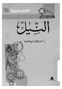 النيل - د. محمد جمال الدين الفندى