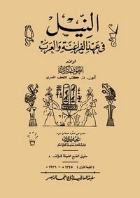 النيل فى عهد الفراعنة والعرب - أنطون زكرى
