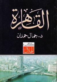 القــــــــاهــرة - د. جمال حمدان