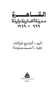 القــــــــاهــرة مدينة ألف ليلة وليلة (969 - 1969) - أولج فولكف