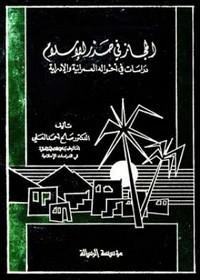 الحجاز فى صدر الإسلام دراسات فى أحواله العمرانية والإدارية - د. صالح أحمد العلى