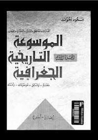 الموسوعة التاريخية الجغرافية - الجزء الثامن - مسعود الخوند