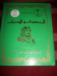 المصحف والسيف - الملك عبد العزيز آل سعود