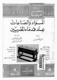 المواد والصناعات عند قدماء المصريين - ألفريد لوكاس