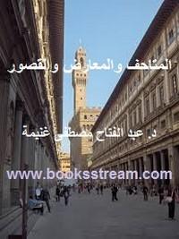 المتاحف والمعارض والقصور - د. عبد الفتاح مصطفى غنيمة