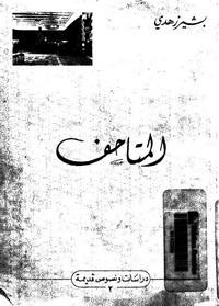 تحميل كتاب المتــــاحـــف pdf مجاناً تأليف بشير زهدى | مكتبة تحميل كتب pdf